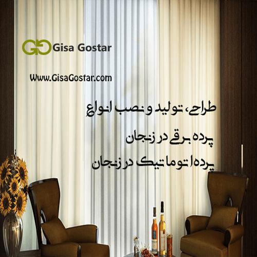 پرده برقی زنجان